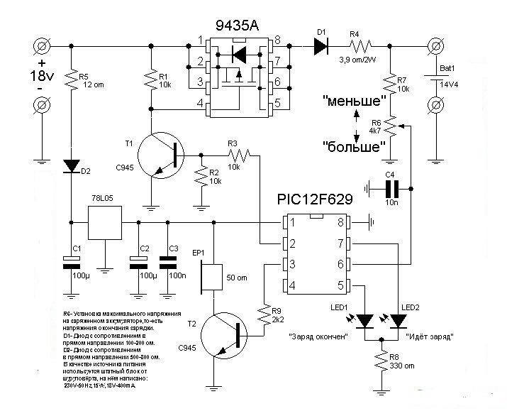 Схемы зарядных устройств для шуруповерта на 12 и 18 вольт
