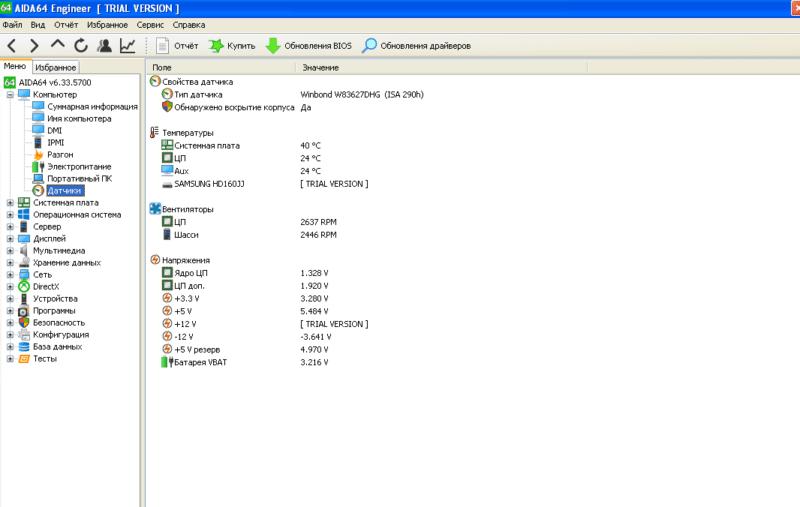 Почему на компьютере начал сильно греется блок питания
